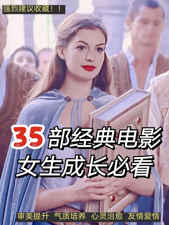 影视资讯强烈推荐!35部女生成长必看的经典电影