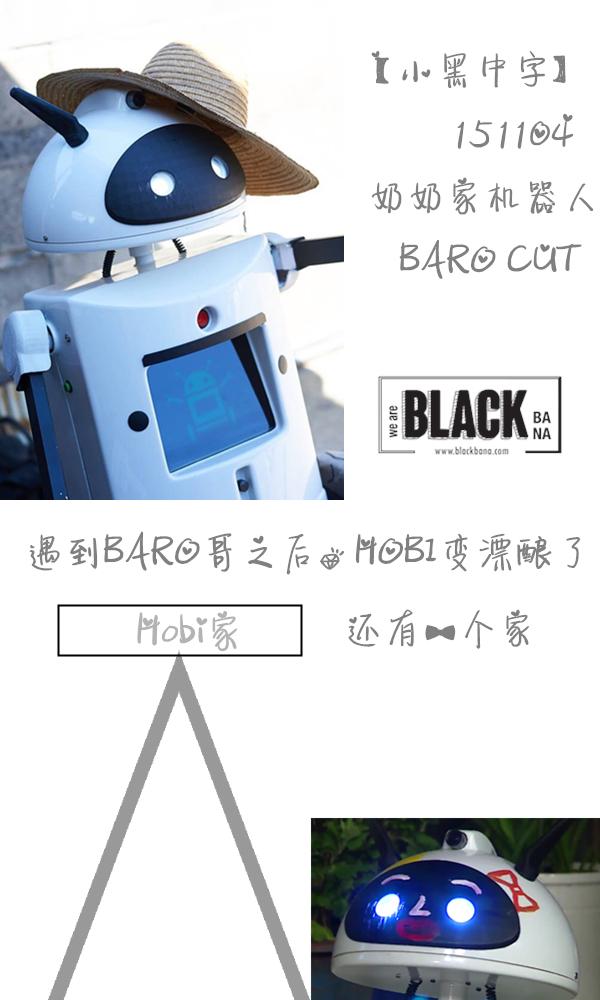 151104 奶奶家的機器人 Baro Cut 中字