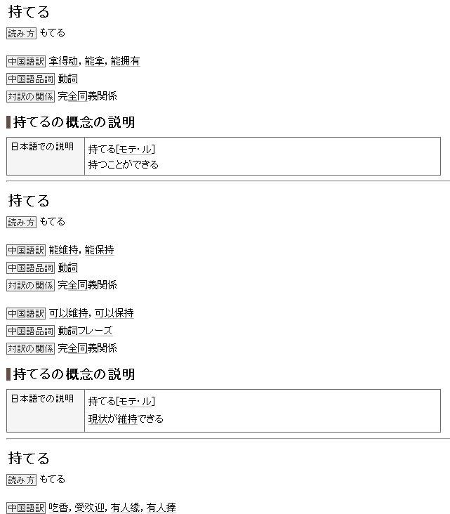 一个日语问题,关于偶像大尸