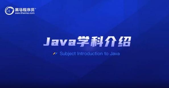 黑马程序员 Java 高级软件工程师课程(V10版)含进修课程