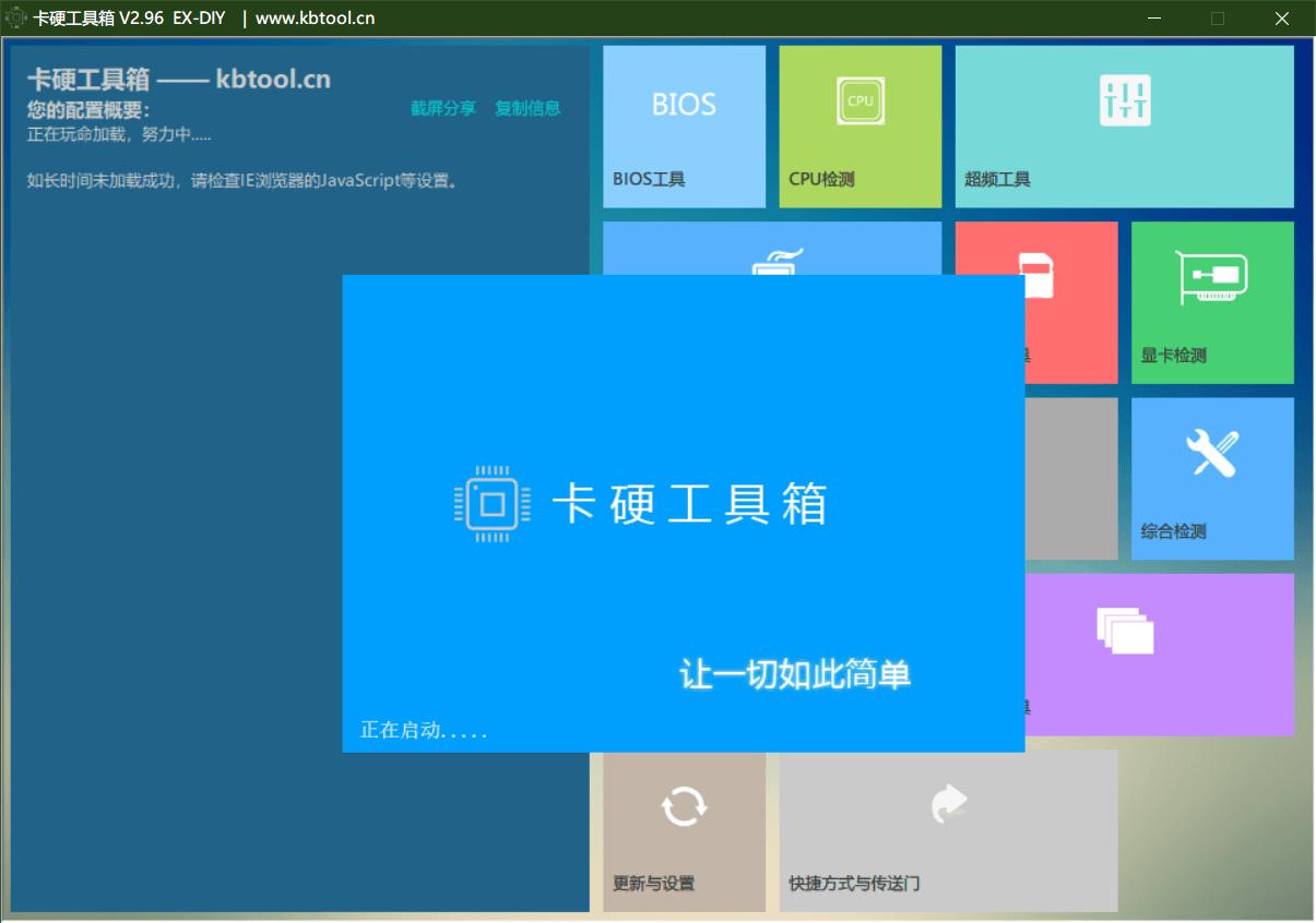Windows 必备工具:卡硬工具箱 v2.96
