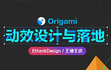 thankDesign Origami 动效设计与落地课程