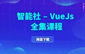 智能社 – VueJs 全集课程