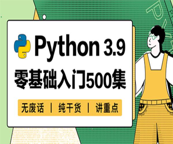 网易云课堂 Python 零基础入门动画课【全集】