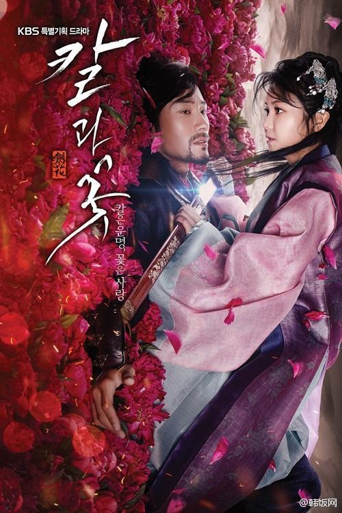 韓新水木劇《刀與花》 曝最新宣傳海報
