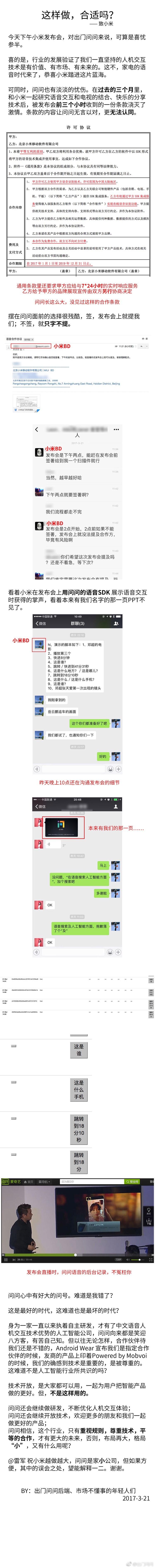 小米电视刚发新品即遭合作方出门问问抗议:强用技术的照片 - 2