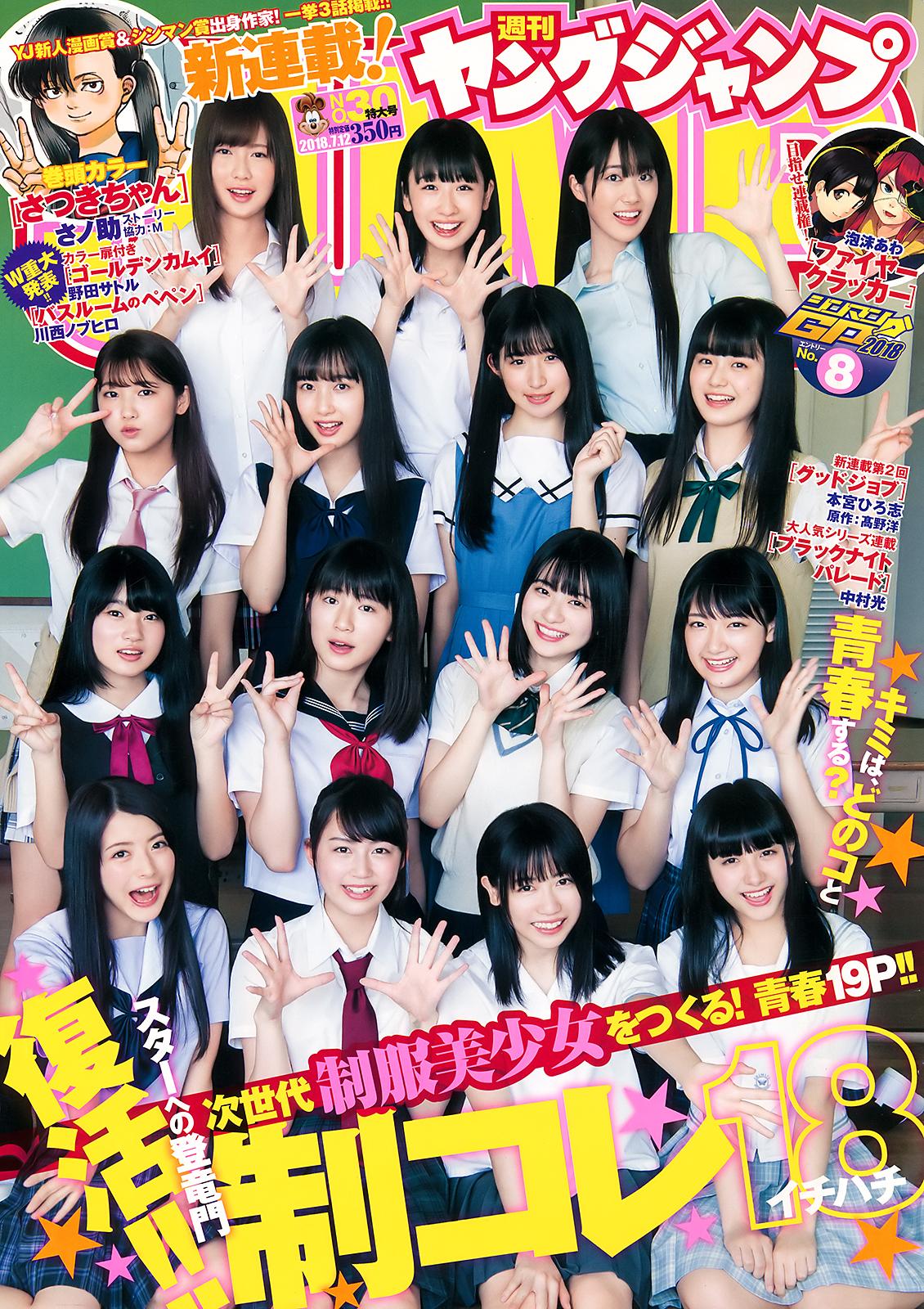 [Young Jump] 2018 No.30 (山田南実 他)