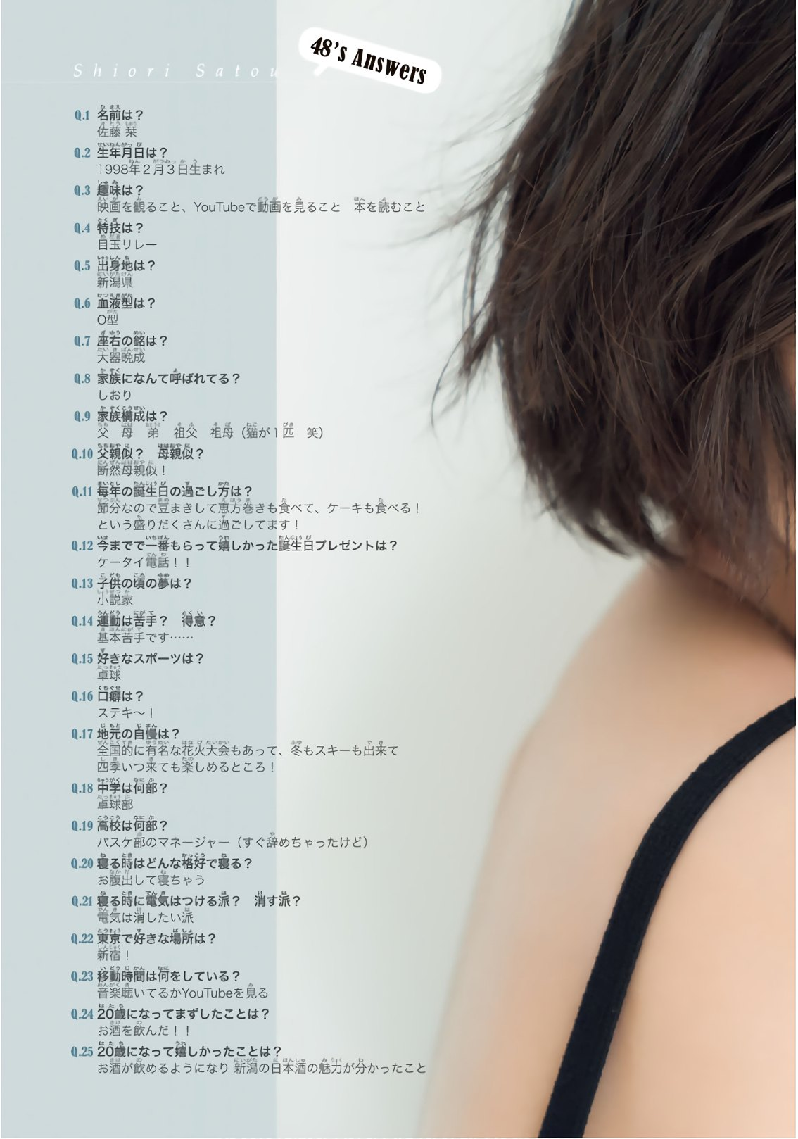 [周刊少年マガジン] 2018 No.39 佐藤栞插图7