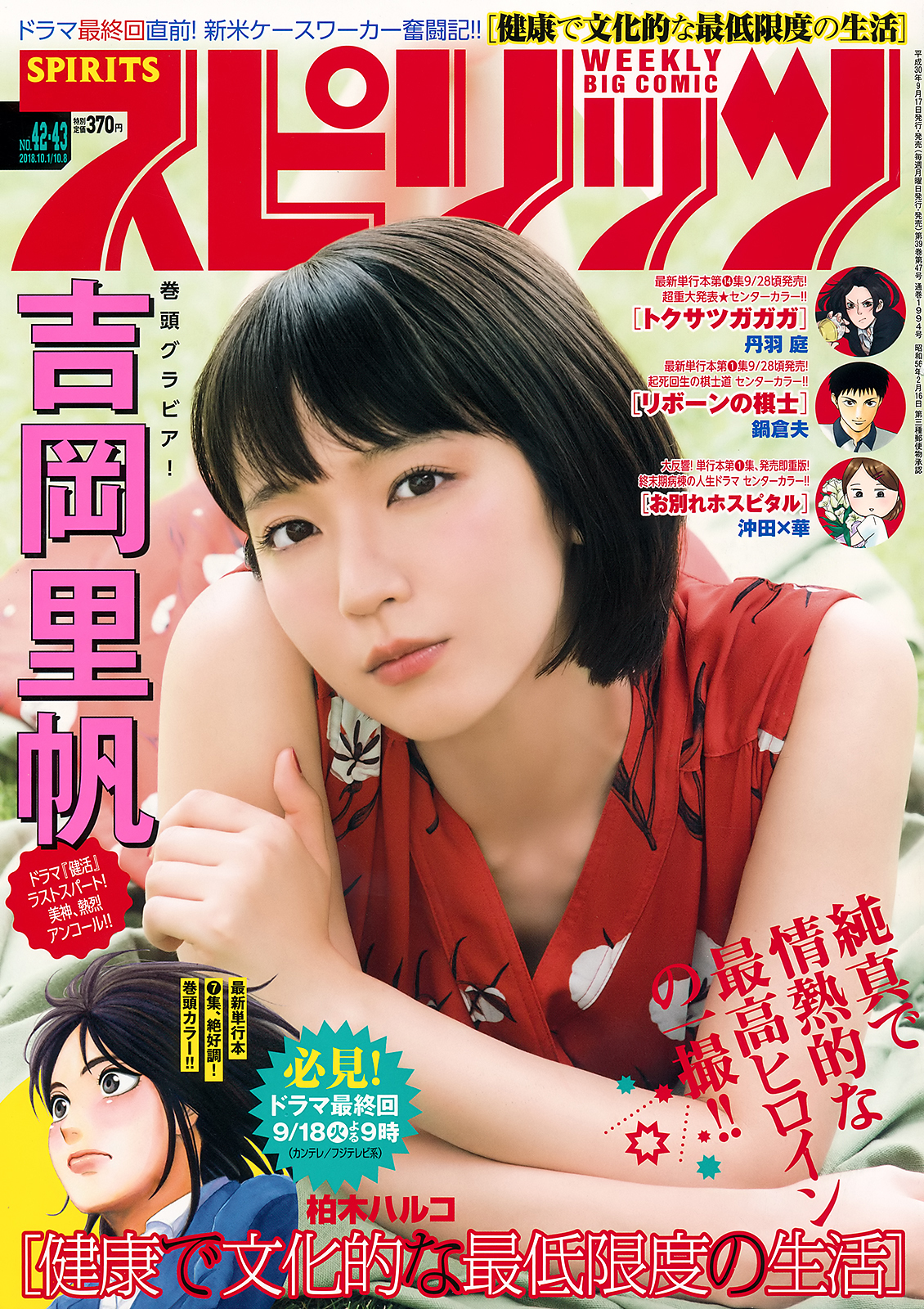 [Big Comic Spirits] 2018 No.42-43 (吉岡里帆)