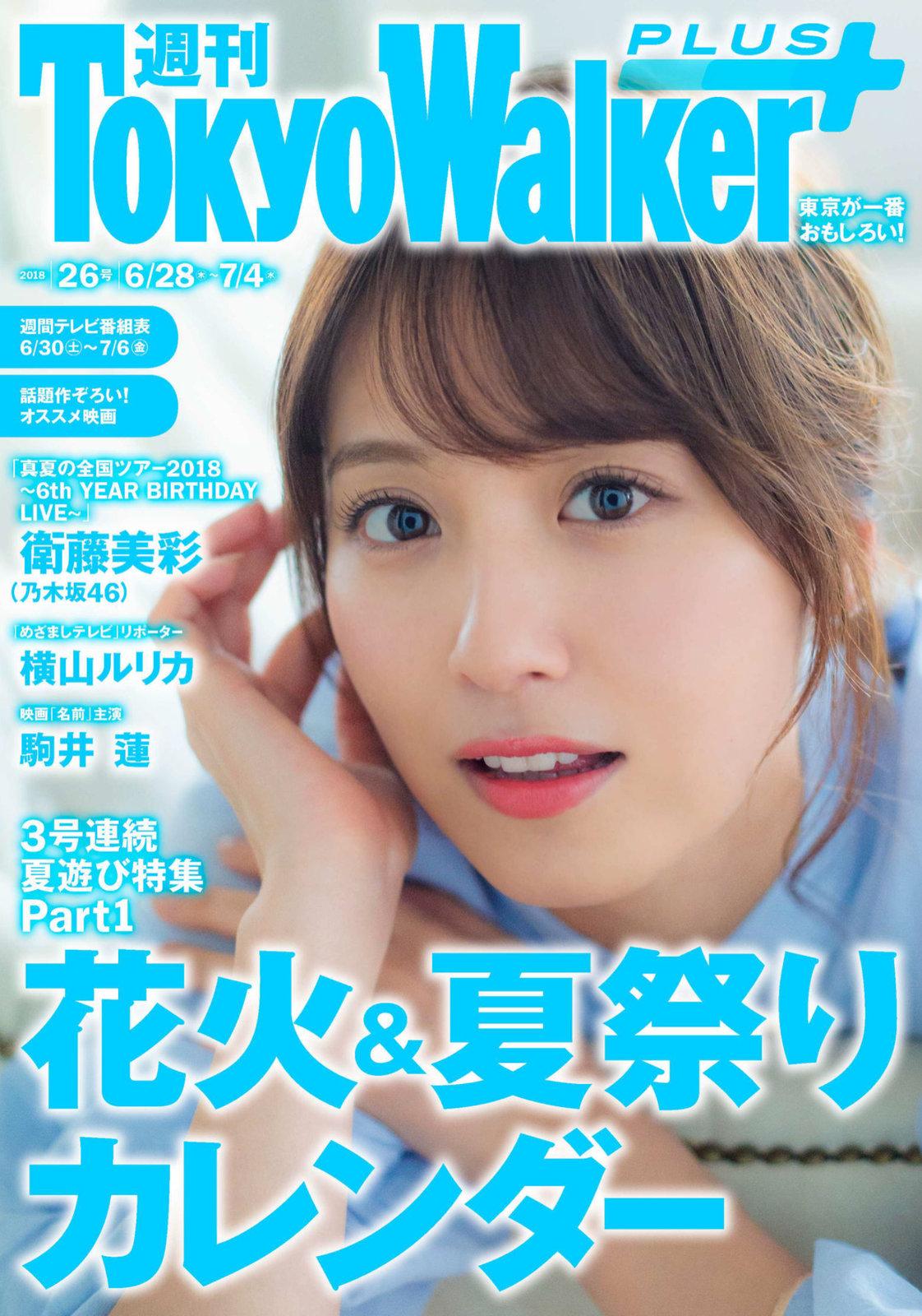 [Tokyo Walker+] 2018 No.26 衛藤美彩