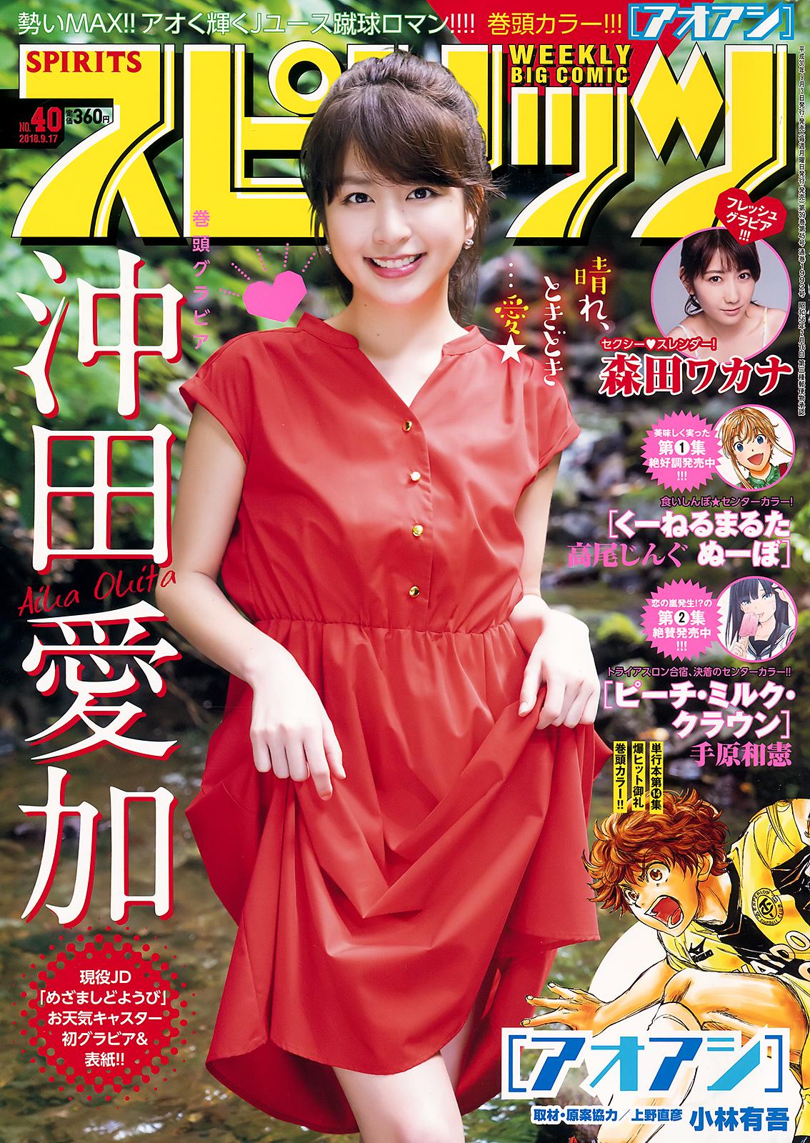 [Big Comic Spirits] 2018 No.40 (沖田愛加 森田ワカナ)