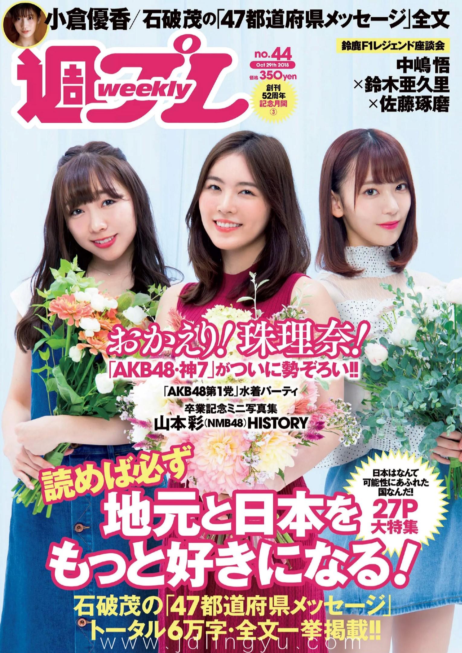 [Weekly Playboy] 2018 No.44 (松井珠理奈 AKB48 小倉優香 久間田琳加 逢沢りな 山本彩 他)