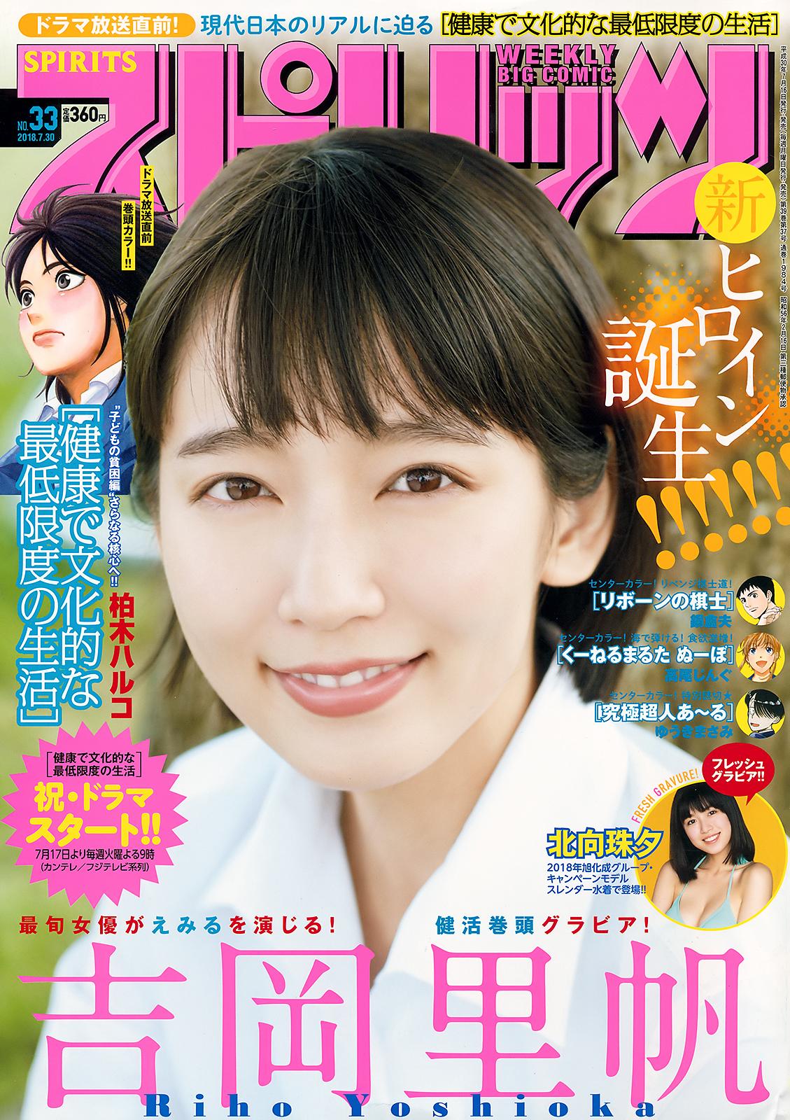 [Big Comic Spirits] 2018 No.33 (吉岡里帆 北向珠夕)