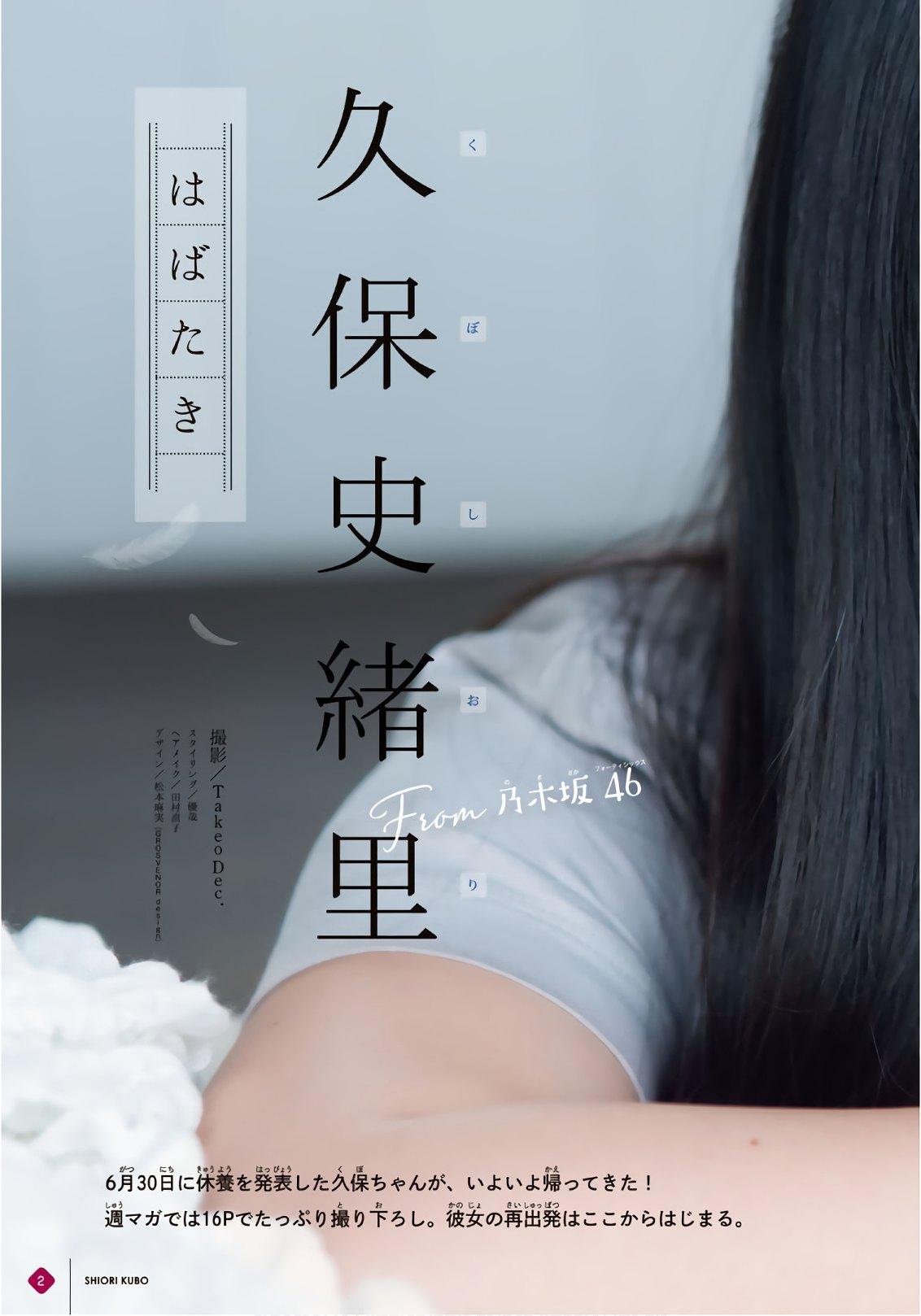 [Shonen Magazine] 2018年49号 久保史緒里插图3