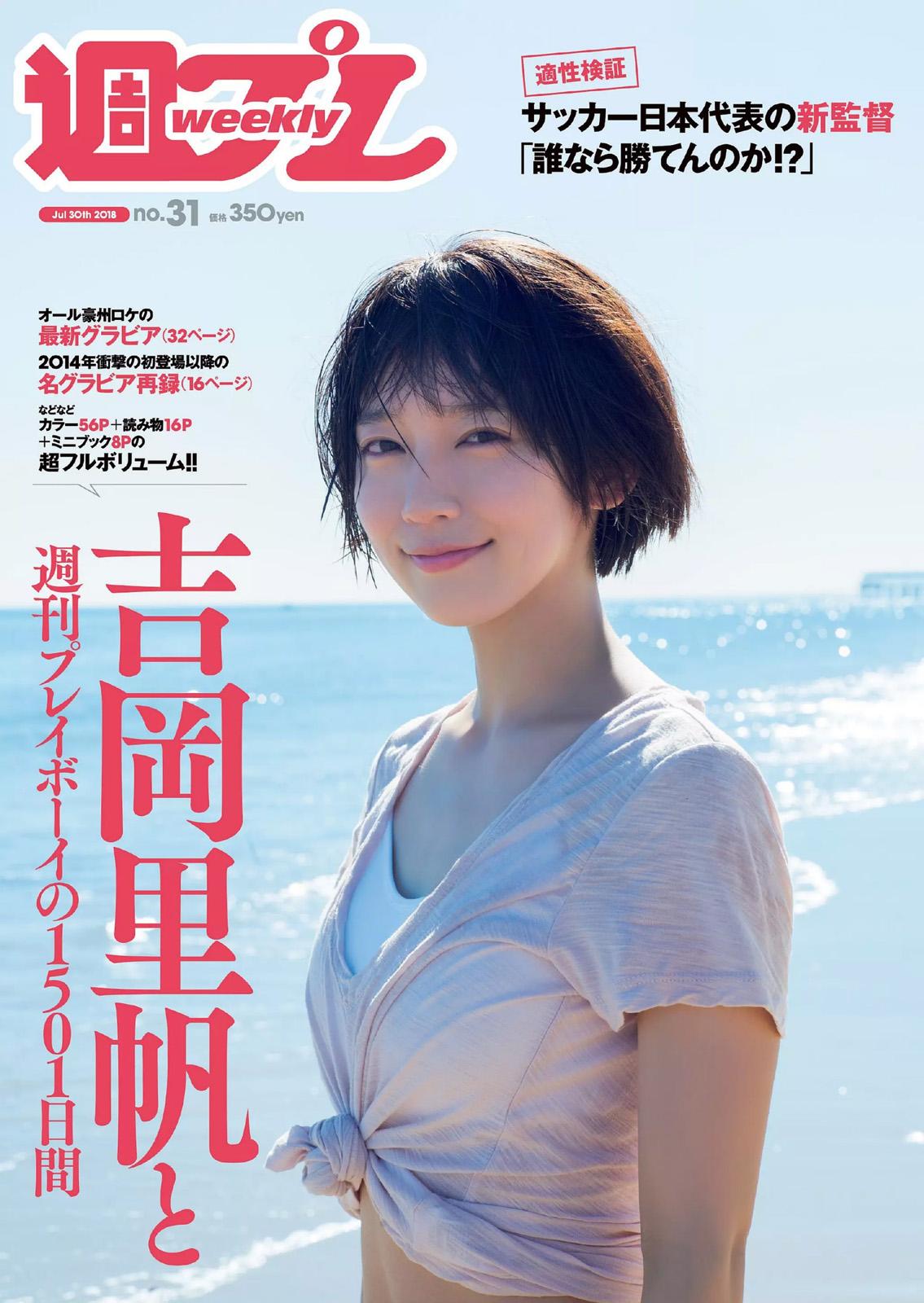 [Weekly Playboy] 2018 No.31 (吉岡里帆)