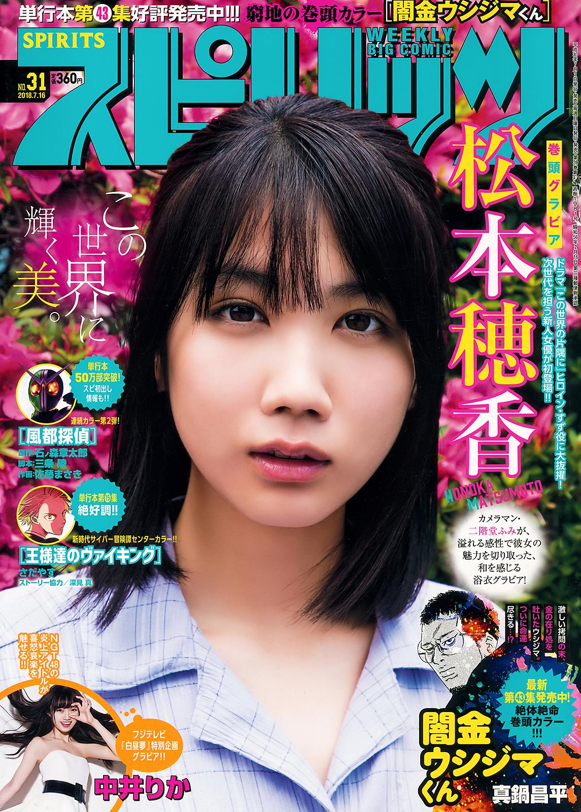 [Big Comic Spirits] 2018 No.31 (松本穂香 中井りか)