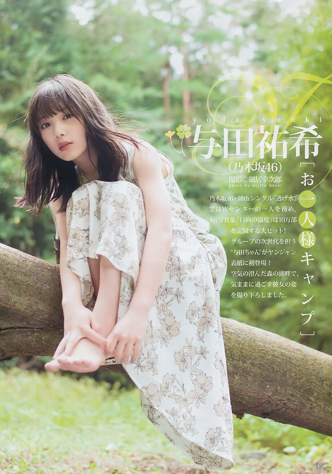 [Young Jump] 2018 No.49 (与田祐希 田中えれな 宮﨑優)插图1