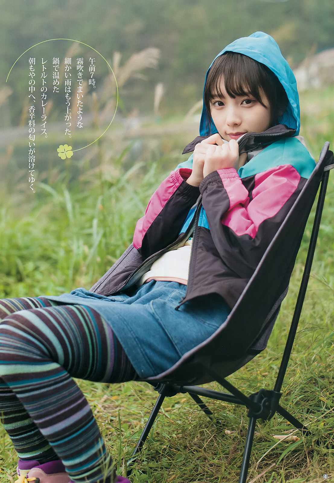 [Young Jump] 2018 No.49 (与田祐希 田中えれな 宮﨑優)插图3