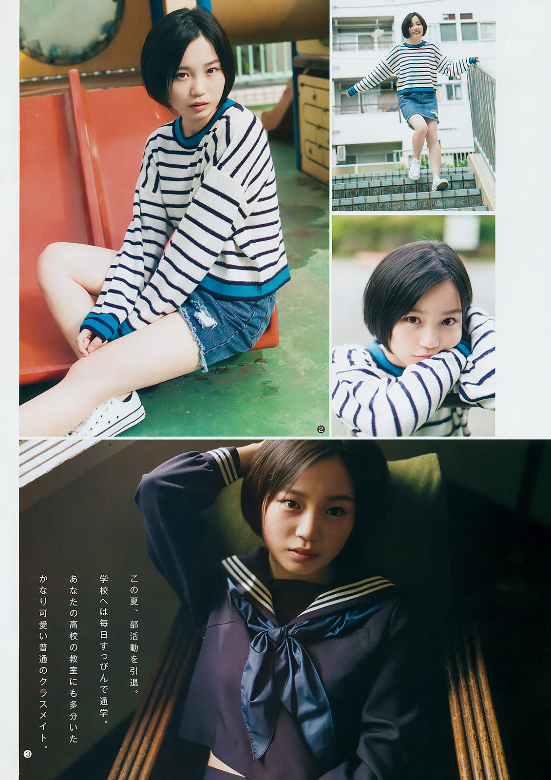 [Young Jump] 2018 No.49 (与田祐希 田中えれな 宮﨑優)插图9