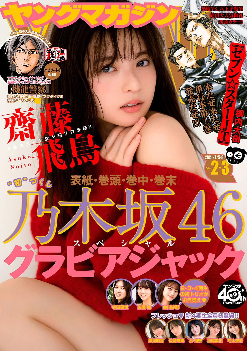 [Young Magazine] 2021 No.02-03 (齋藤飛鳥 他)