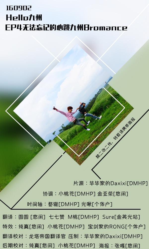 160902 Hello九州 EP04最終回 中字