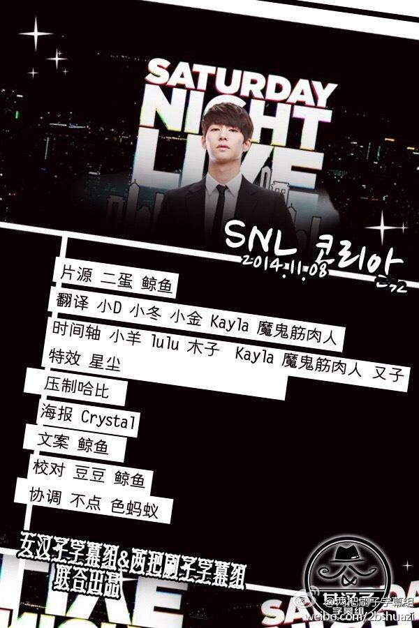 141108 SNL Korea5 E32 宋再臨 中字