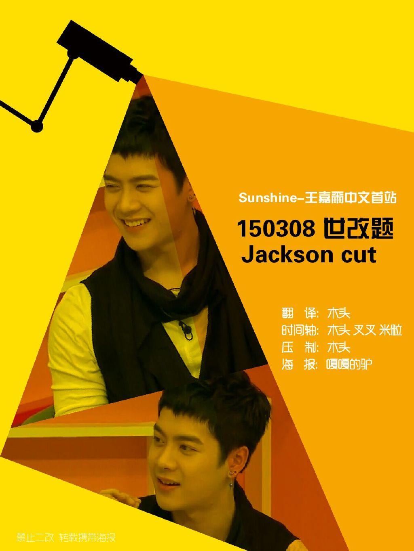 150307 改變世界的問答 Jackson Cut 中字