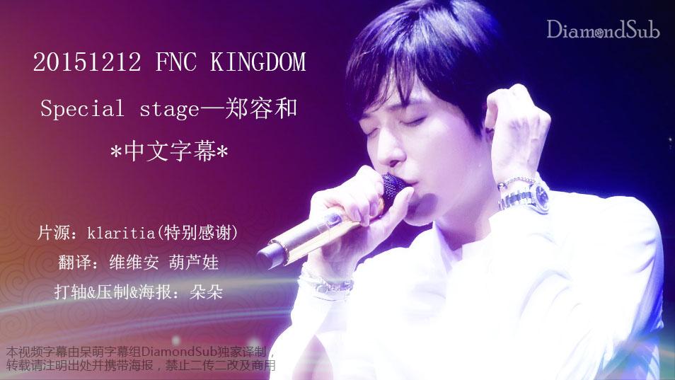 151212 FNC KINGDOM-Special stage 鄭容和 中字