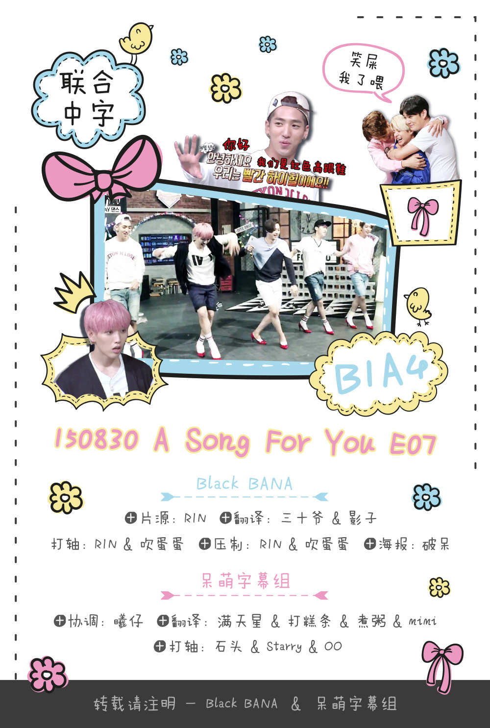 150830 A Song For You 4 E07 B1A4 中字