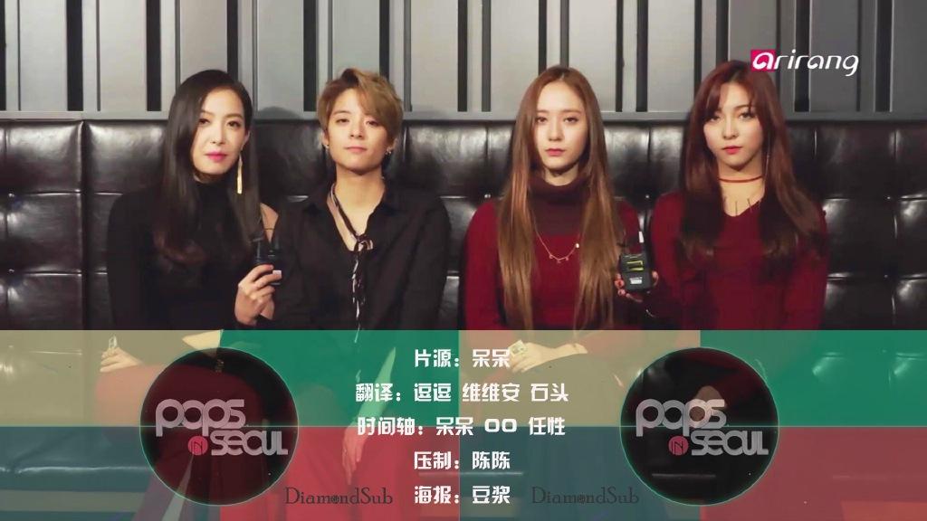 Pops in Seoul f(x) 4walls 訪談 中文字幕