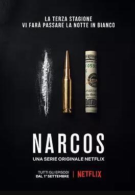 毒枭 3季合集