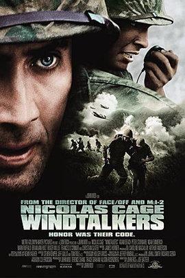 風語者 Windtalkers