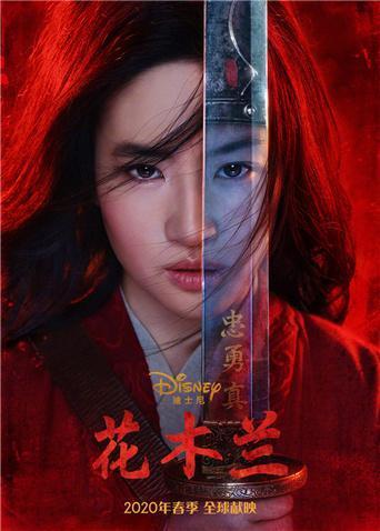 花木蘭 Mulan