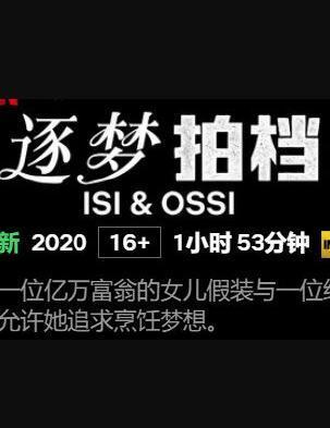 逐梦拍档 Isi & Ossi
