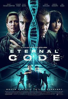 永恒代碼 Eternal Code