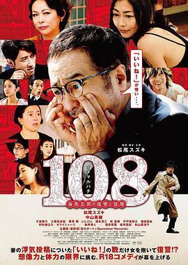 108 ~海马五郎的复仇与冒险