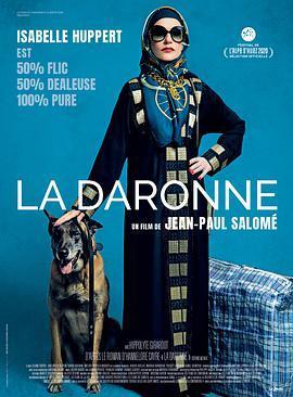 毒贩大妈 La Daronne