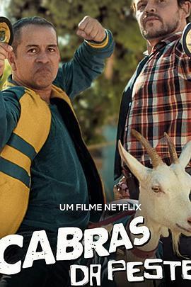 寻羊勇探 Cabras da Peste
