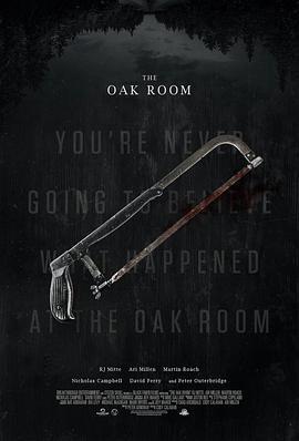 橡木屋 The Oak Room