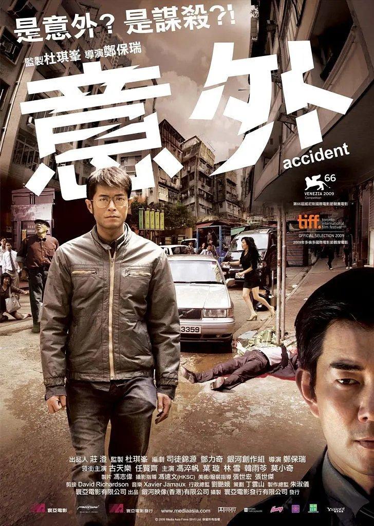意外2009