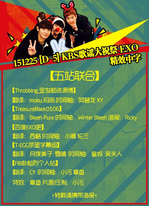 151225 [D-5] KBS歌謠大祝祭 EXO 精效中字