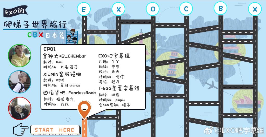 180521 EXO的爬梯子世界旅行-CBX日本篇 E01 中字