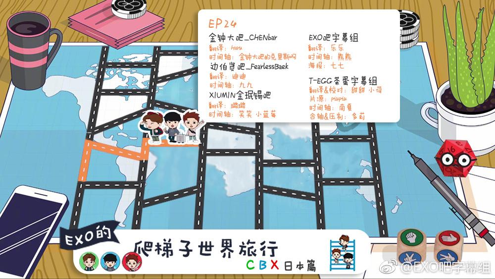 180621《EXO的爬梯子世界旅行-CBX日本篇》 E24 中字