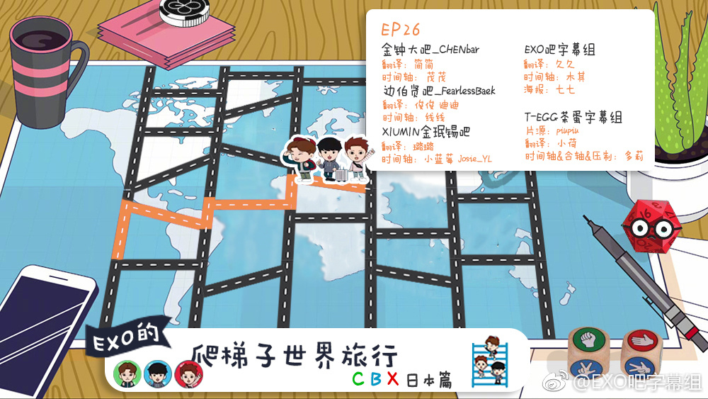180625《EXO的爬梯子世界旅行-CBX日本篇》 E26 中字