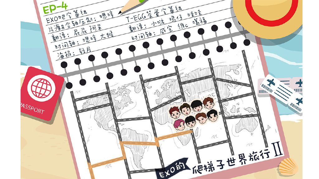 《EXO的爬梯子世界旅行》 EP04 EP05 中字