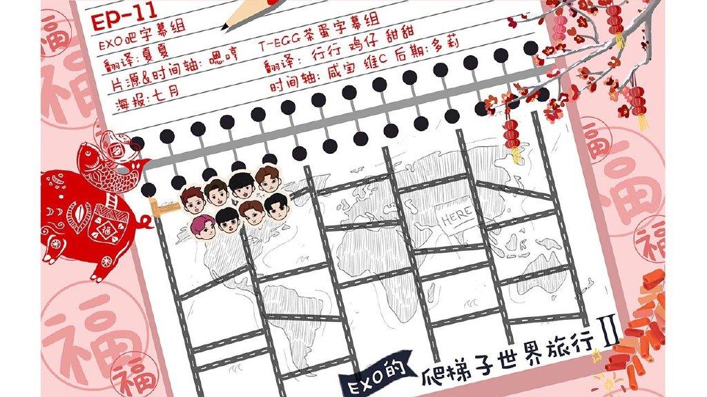 《EXO的爬梯子世界旅行》 E21-E23 中字