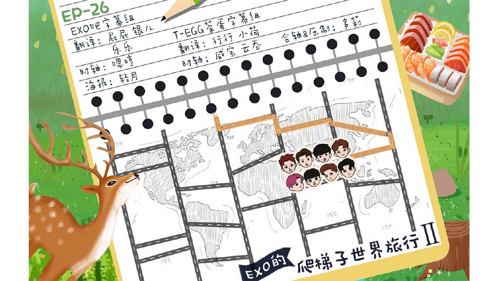 《EXO的爬梯子世界旅行》 EP38 EP39 EP40 中字