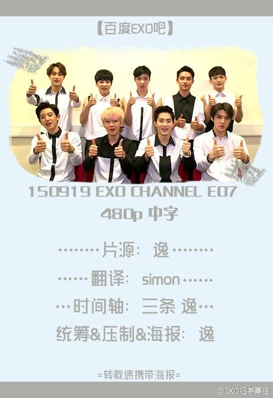 150919 EXO CHANNEL E07 中字