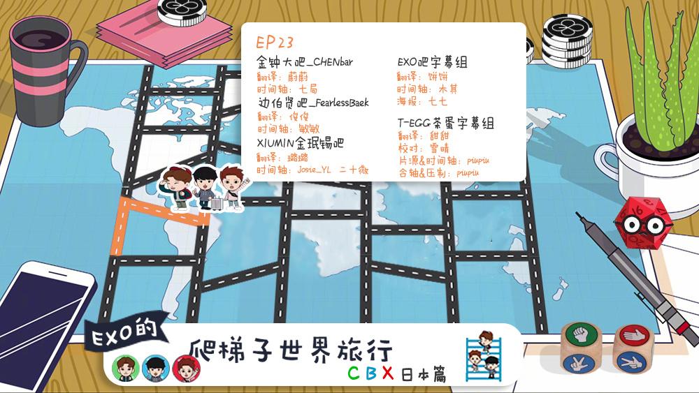 180620《EXO的爬梯子世界旅行-CBX日本篇》E23中字