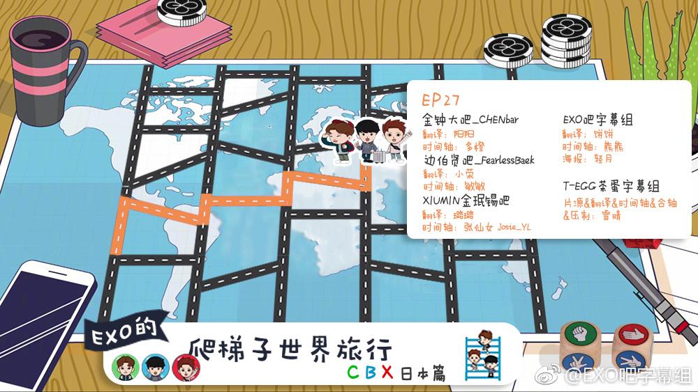 180626《EXO的爬梯子世界旅行-CBX日本篇》 E27中字